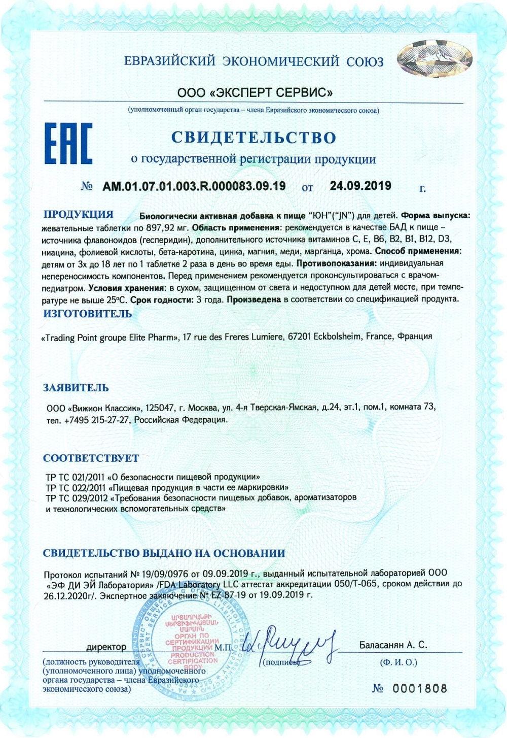 Свидетельство о регистрации JN projectV (новый Юниор Нео)