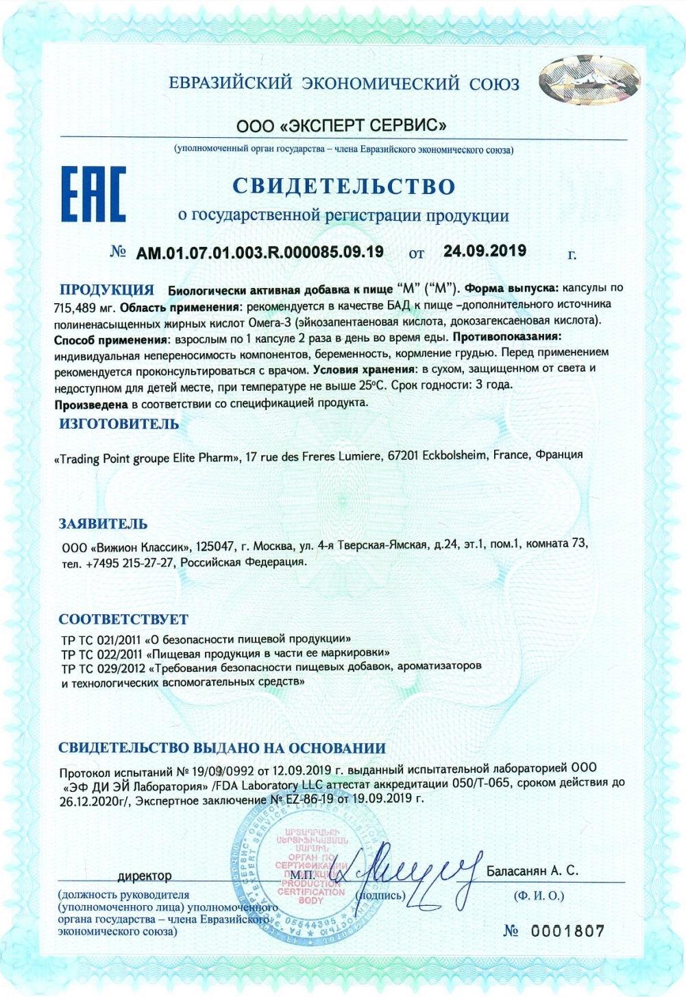 M projectV svidetelstvo o gosudarstvennoy registracii