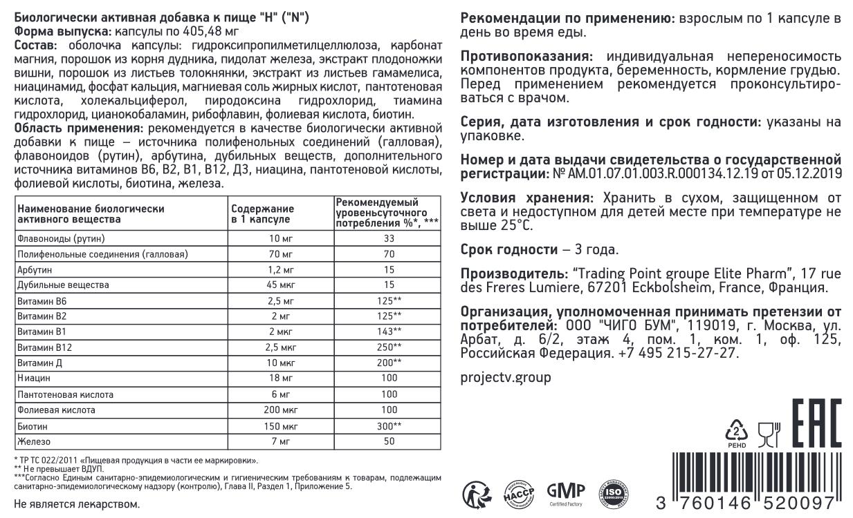 N projectV этикетка