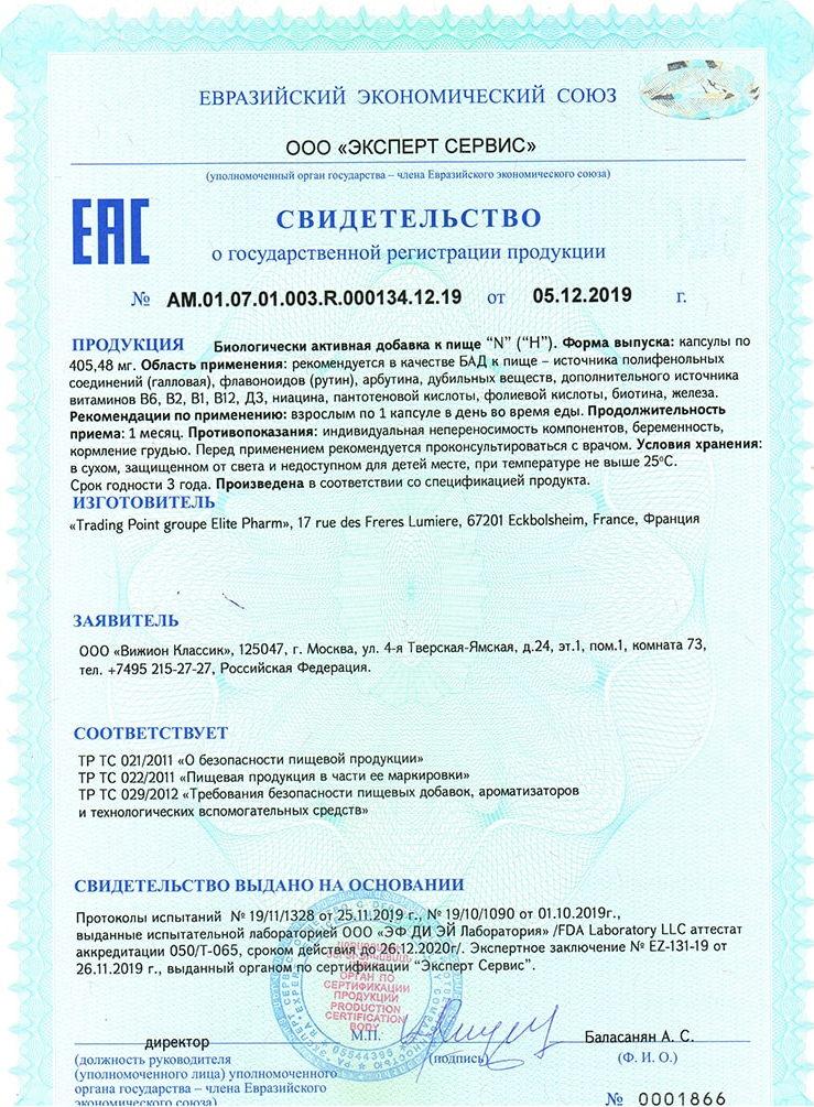 N projectV svidetelstvo o gosudarstvennoy registracii