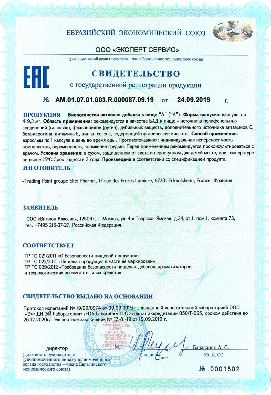 Свидетельство о государственной регистрации A projectV (новый Антиокс)