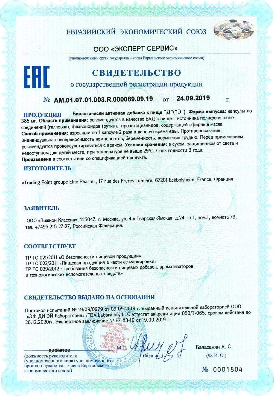 Свидетельство о государственной регистрации D projectV (Д прожектВ)