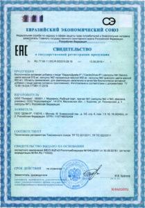 Свидетельство о государственной регистрации КардиоДрайв-Р Визион ДЕМ4Р